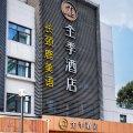 全季酒店(杭州西湖凤起路店)