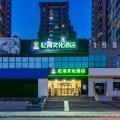 北京忆海文化酒店