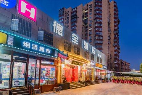 德全酒店(北京甜水园店)
