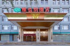 维也纳酒店(临沂经济开发区店)