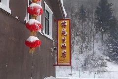 雪乡蒋先生的店民宿