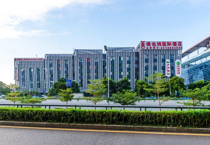 维也纳国际酒店(深圳北站店)