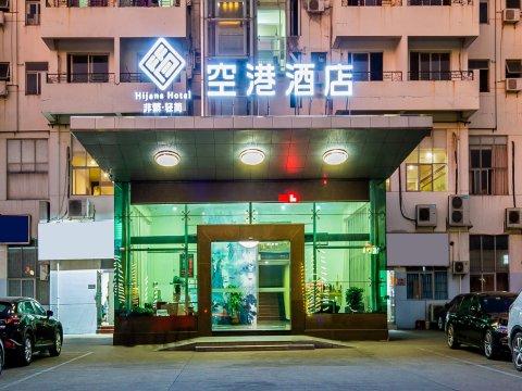 非繁·空港酒店(广州新白云机场店)