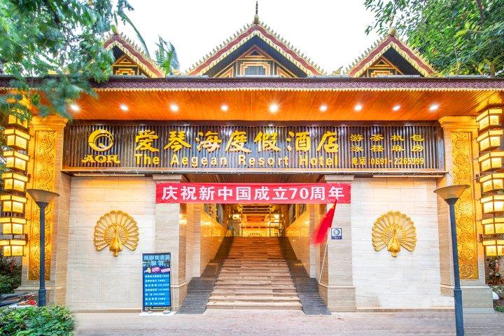 景洪爱琴海度假酒店