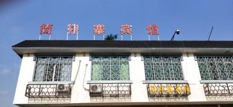 崇州简朴寨宾馆