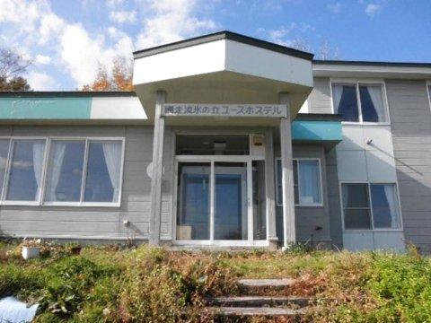 网走瑞尤奥卡青年旅舍(Abashiri Ryuhyou No OKA Youth Hostel)