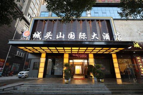 澧县城头山国际大酒店