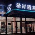 希岸酒店(北京宋家庄地铁站店)