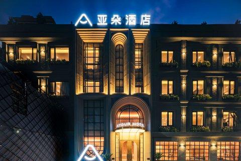 上海外滩南京东路亚朵酒店