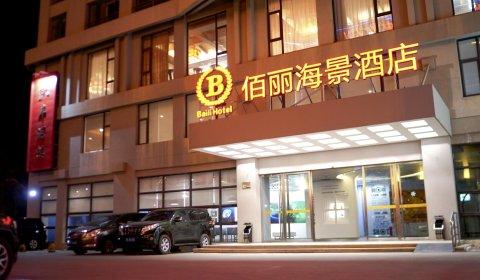 儋州佰丽海景酒店