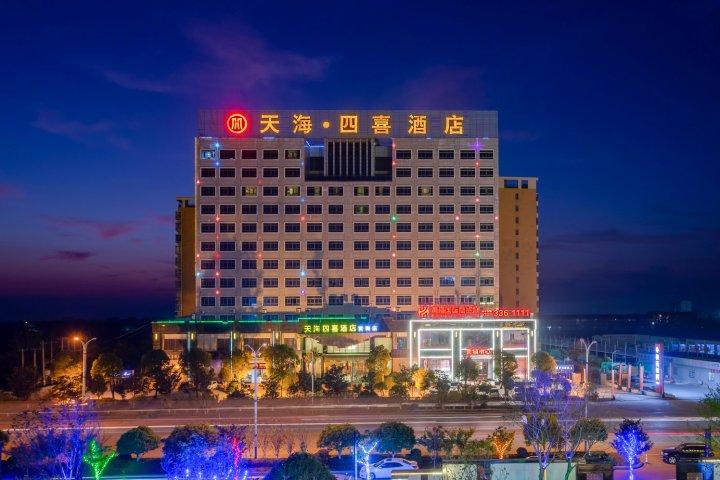 天海四喜酒店(黄梅店)