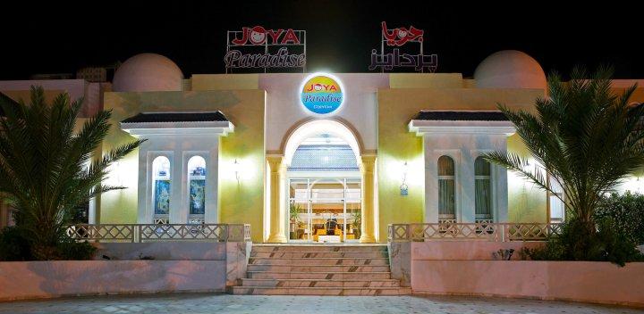 贾雅吉尔巴岛天堂温泉酒店(Joya Paradise)