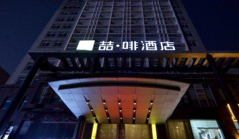 喆啡酒店(武汉光谷工程大学店)