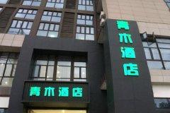 厦门青木酒店