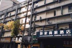 如家商旅酒店(武汉江汉路步行街店)