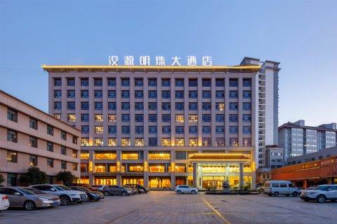 宁强汉源明珠大酒店