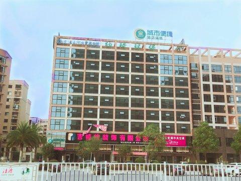 城市便捷酒店(湘潭易俗河店)