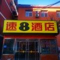 速8酒店(北京南站广安门大观园店 )