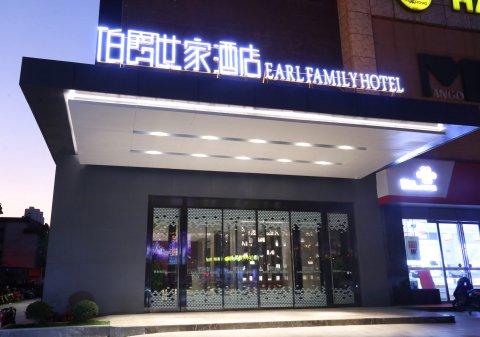 伯爵世家酒店(合肥双岗店)