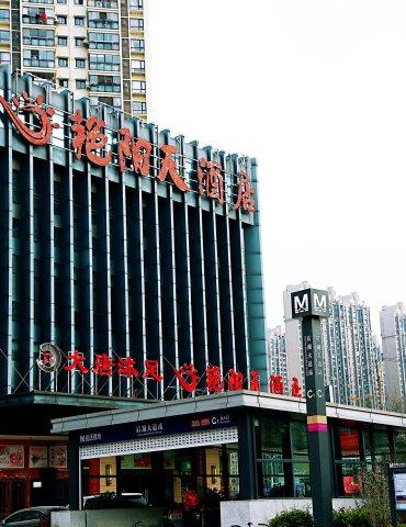 艳阳天时尚旅店(武汉后湖大道地铁站店)