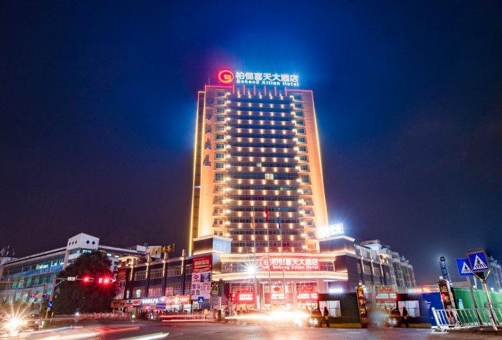 贵阳柏恒喜天大酒店