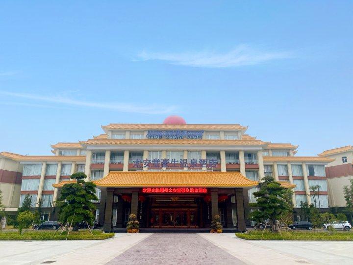 潮州太安堂豪生温泉酒店