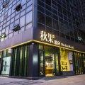 秋果酒店(杭州西溪未来科技城店)