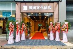 重庆田园文化酒店