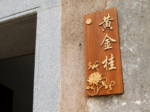 惠州元熙文化民宿2号店