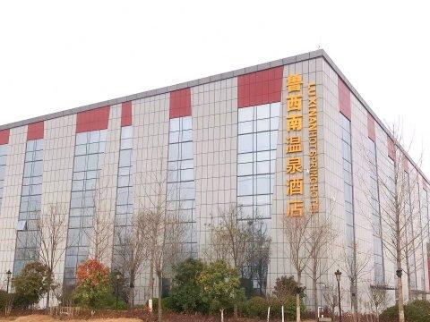 菏泽鲁西南温泉酒店