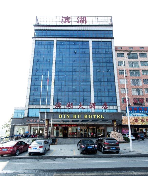 滨湖大酒店(永州高铁站店)
