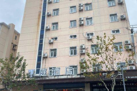 惠庭酒店(上海火车站北广场店)
