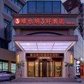维也纳3好酒店(北京古城地铁站店)