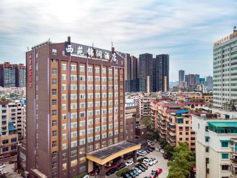 贵阳西苑锦润酒店