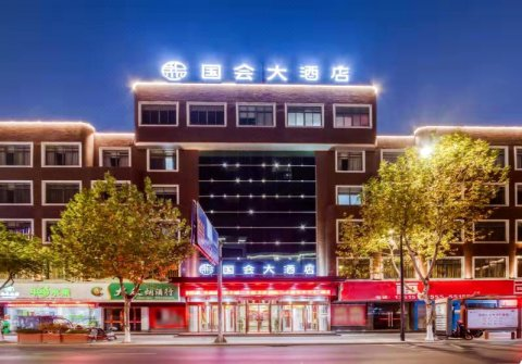 龙游国会大酒店