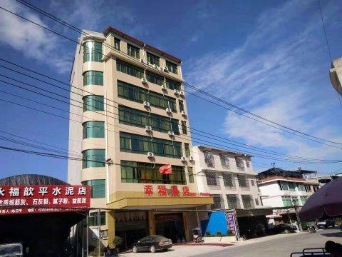 漳平幸福酒店