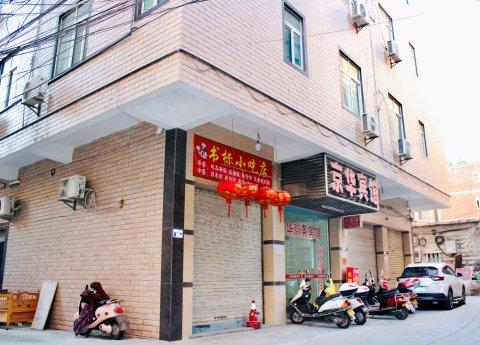 石狮京华宾馆