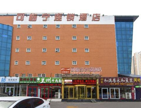 可临宁连锁酒店(临沂长途汽车总站店)(原兰迪商务宾馆)