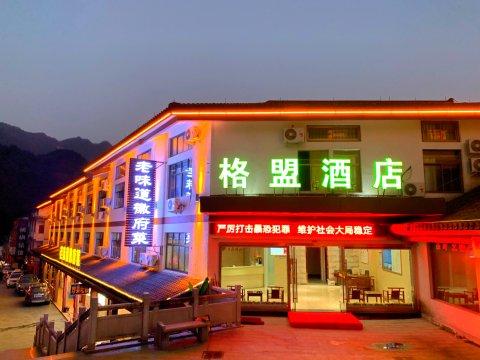 格盟酒店(三清山风景区店)