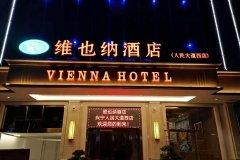 维也纳酒店(兴宁人民大道西店)
