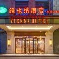 维也纳酒店(天津滨海国际机场空港自贸区店)