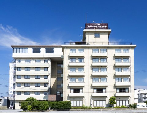 彦根车站酒店(Hikone Station Hotel)
