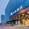 汉庭酒店(杭州未来科技城万达广场店)