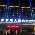 泰顺青草湾大酒店