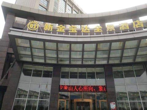 象山金宝达全景酒店