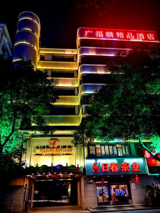 南昌广福麟精品酒店