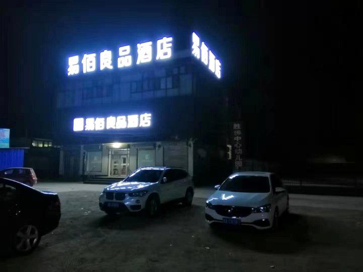 易佰良品酒店(平山蒲胜北街店)