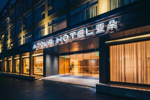 上海北外滩亚朵酒店