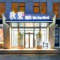 秋果酒店(北京朝阳北路十里堡地铁站店)