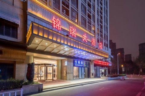 无锡锦瑞大酒店